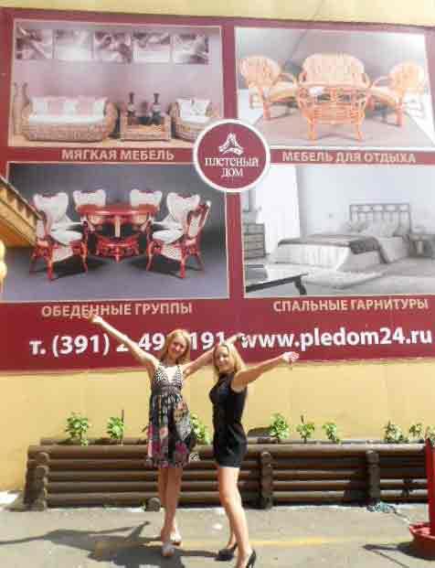 открытие салона в красноярске